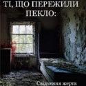 ti_chto_perezhyly