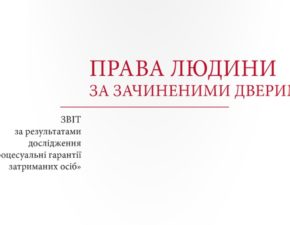 za_zachynenymy_dveryma