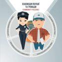 cop_broshura